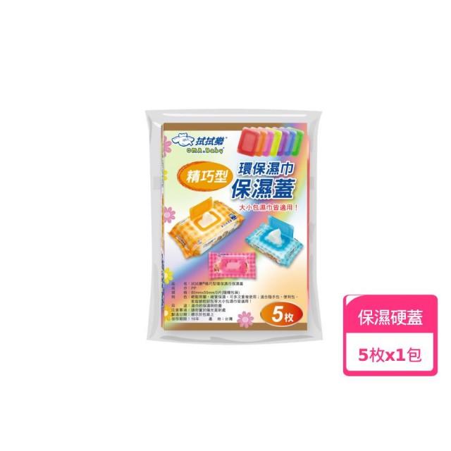 【拭拭樂】精巧型環保濕巾保濕蓋*5枚入(顏色隨機)/