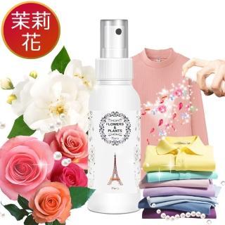 【愛戀花草】摩洛哥茉莉花衣物香水(250MLx2)