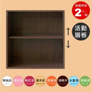 【Hopma】二層收納櫃/無門有隔層-2入(八色可選)