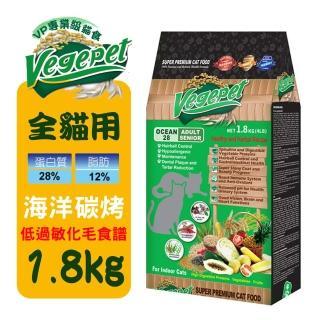 【維吉】VP專業級化毛貓素食-海洋碳烤口味(1.8KG)
