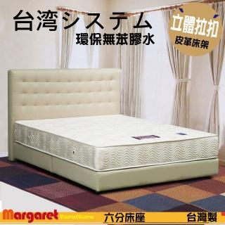 【Margaret】華麗皮質獨立筒床組-加大6呎(5色可選)