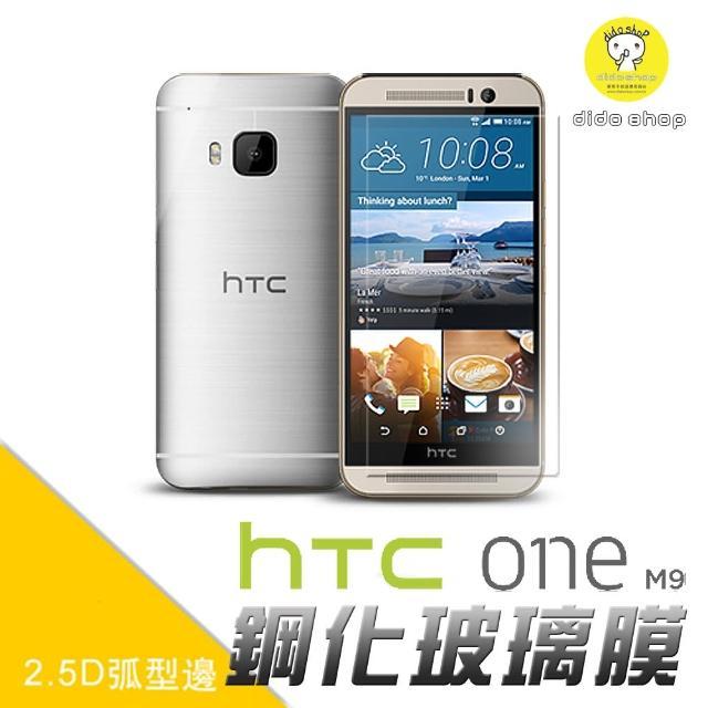 【dido shop】HTC ONE M9 鋼化玻璃膜 螢幕保護(MM011-3)
