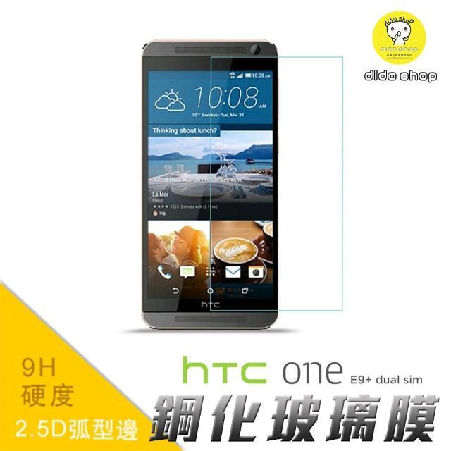 【dido shop】HTC One E9+ 5.5吋 專業超薄鋼化膜(MM017-3)
