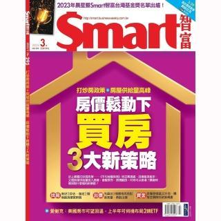 ~Smart智富月刊~一年12期 月刊~雜誌訂閱
