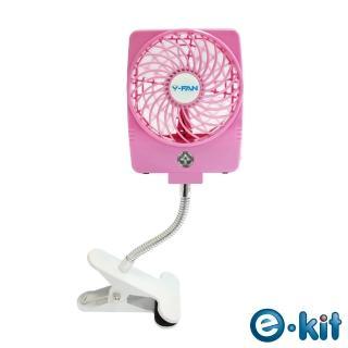 【逸奇e-Kit】可夾式三段風速 強力勁涼小風扇/可充電/支援行動電源及手機充電(UF-97_PK)