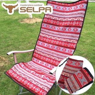 【韓國SELPA】民族風折疊椅椅套(紅色菱形條紋)