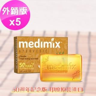 【印度MEDIMIX國際外銷版】橘色草本檀香皂125克(5入特惠組)