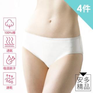 【安多精品】4件組-頂級純棉旅行免洗褲/拋棄式中腰三角褲(高溫洗淨)