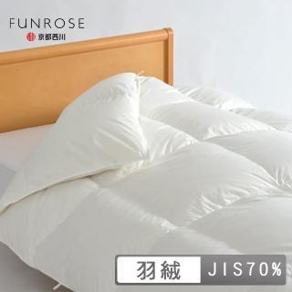 【京都西川】日規JIS 70/30 日本國產羽絨被(雙人6X7尺)