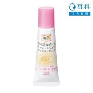 【專科】保濕專科彈潤護唇精華10mL