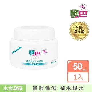 【施巴】嬌顏活性水合凝露自然原味50ml(快速到貨)