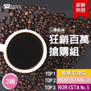 【RORISTA】狂銷百萬搶購組_新鮮烘焙咖啡豆NO.5/NO.25/安提瓜(3磅)