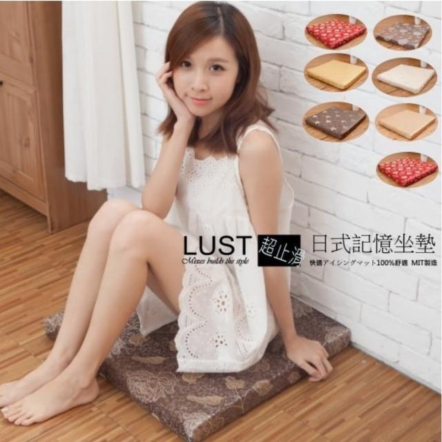 【LUST生活寢具】日式記憶座墊-椅坐墊/貼心止滑設計/木椅專用坐墊/