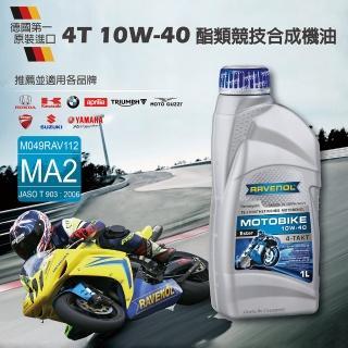 【RAVENOL日耳曼】MOTOBIKE 4-T Ester 10W-40酯類競技合成機油(4入組)