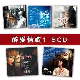 【新韻傳音】醉愛情歌-1系列