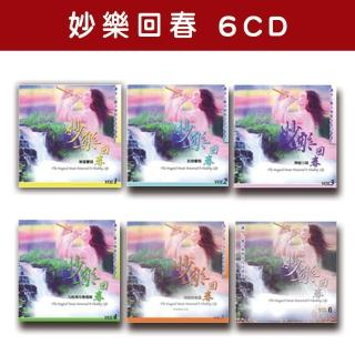 【新韻傳音】妙樂回春系列
