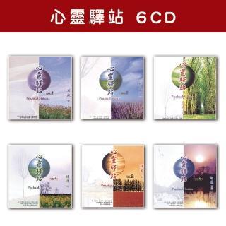 【新韻傳音】心靈驛站系列