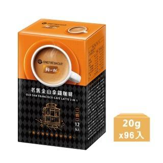 【鮮一杯】老舊金山拿鐵咖啡二合一(20克x12入x8盒)