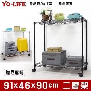 【yo-life】黑金剛兩層置物架-烤黑-附尼龍輪(91x46x90cm)