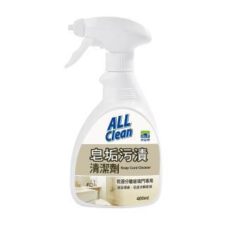 【多益得】All Clean皂垢污漬清潔劑400ml(浴室玻璃皂垢清潔)