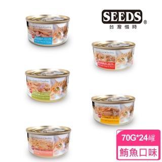 【Seeds 聖萊西】Tuna愛貓天然食系列70g*24罐(貓罐)