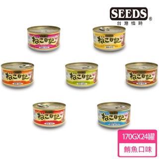 【Seeds 聖萊西】喵喵日記營養餐罐系列(喵喵日記貓餐罐170g*48罐裝)