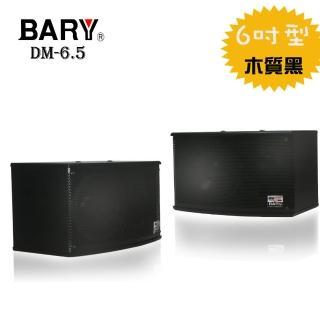 【BARY】壁掛懸吊 書架式 外場6吋家庭環繞喇叭(黑款 木紋 DM-6.0)