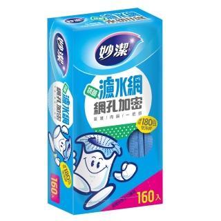 【妙潔】抗菌 濾水網(160枚/盒)