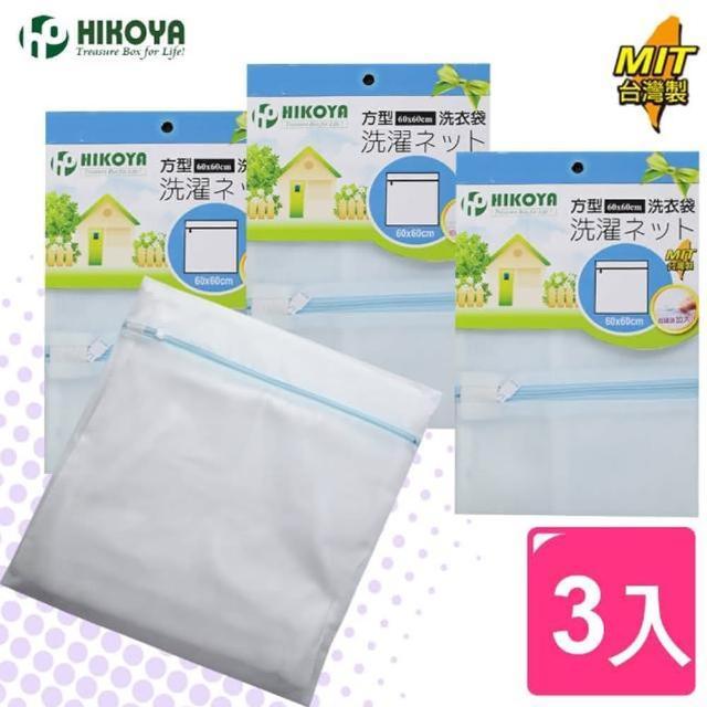 【HIKOYA】淨白密網洗衣袋方型60*60cm(精選3入)/