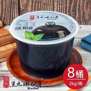 【黑丸嫩仙草】2公升/桶 8桶組(愛玉全糖/仙草任選全糖或微糖)