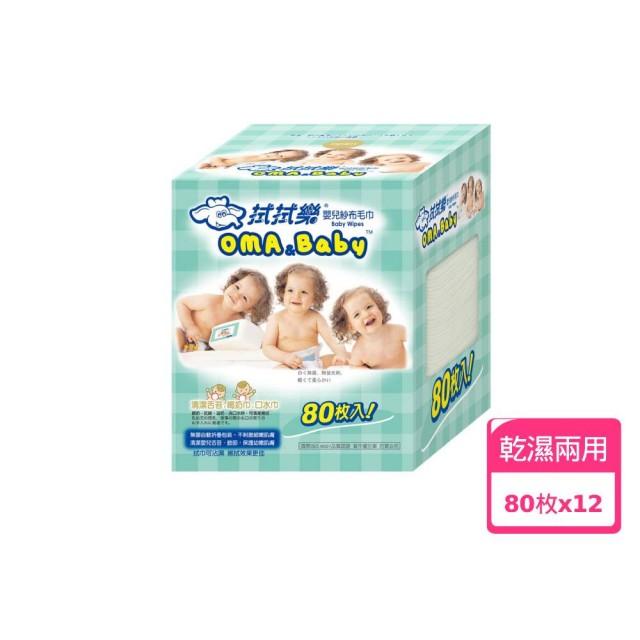 【拭拭樂】乾濕兩用紗布毛巾-80枚入*12盒/