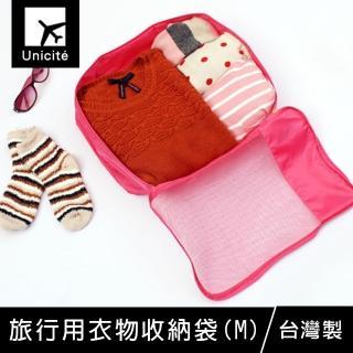 【Unicite】旅行用衣物收納袋-M