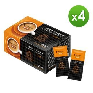 【鮮一杯】老舊金山拿鐵咖啡二合一(12g*50入*4盒)