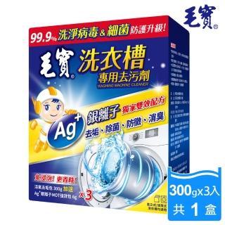 【毛寶】洗衣槽專用去汙劑(300Gx3包+6Gx3包/盒)/
