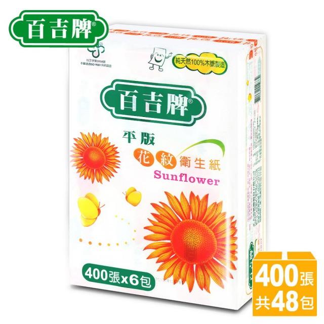【百吉牌】平版衛生紙400張*48包/箱/