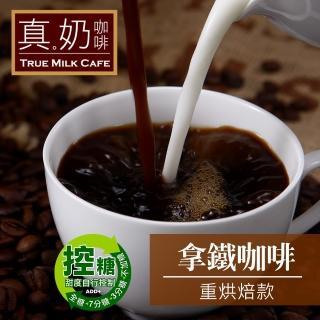 【歐可茶葉】真奶咖啡-拿鐵咖啡-重烘焙款(8包)