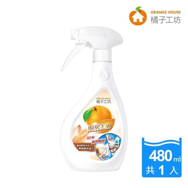 【橘子工坊】天然廚房爐具專用清潔劑-兩用噴槍頭(480ml)/