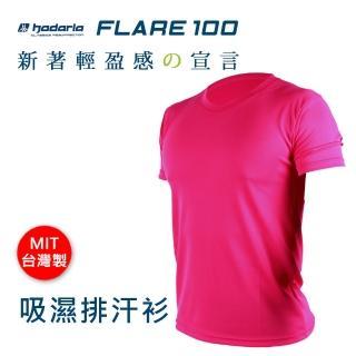 【HODARLA】FLARE 100 男女吸濕排汗衫-短袖T恤 透氣 多色 台灣製(桃紅)