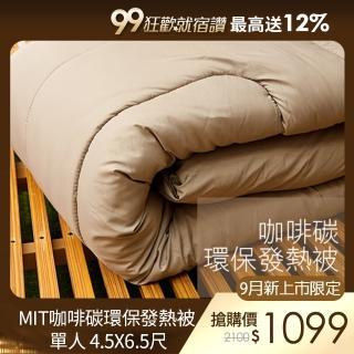 【戀家小舖】台灣製咖啡碳環保發熱冬被 單人尺寸(瞬間發熱)