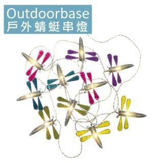 【Outdoorbase】戶外蜻蜓串燈-21898(露營配備專用裝飾LED燈)
