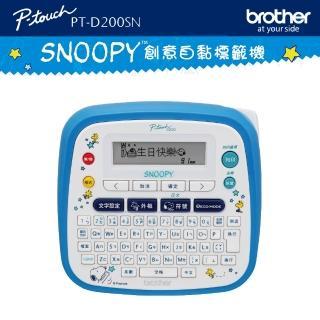 【超值組】贈燙印布質標籤帶雙色組合【Brother】SNOOPY護貝標籤機PT-D200SN