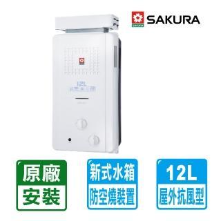 【櫻花原廠安裝】12L屋外抗風型ABS防空燒熱水器(GH-1221 天然瓦斯適用 限北北基安裝配送)