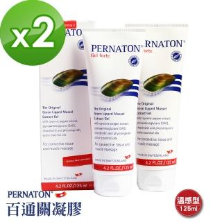 【PERNATON 百通關凝膠】瑞士原裝進口 擦的葡萄糖胺(125ml 溫感型 x 2入)