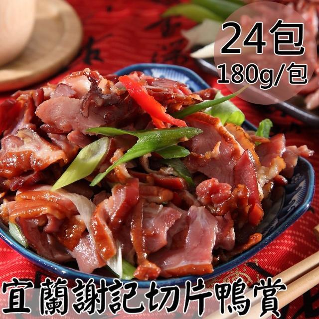 【一等鮮】宜蘭謝記切片鴨賞24包(180g/包)
