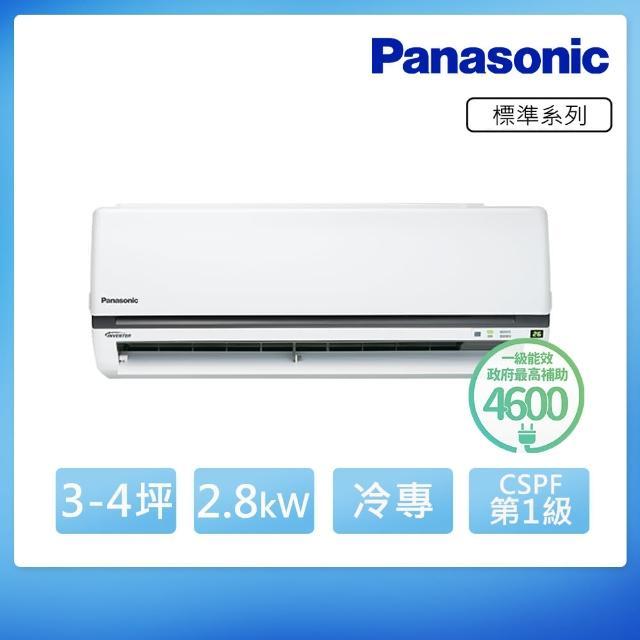 【好禮五選一★Panasonic國際】4-5坪變頻冷專分離式(CU-K28BCA2/CS-K28BA2)