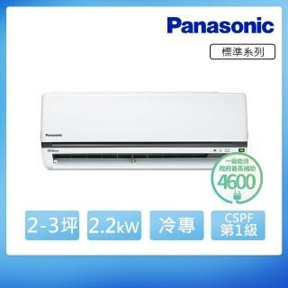 【夏出清送DC扇★Panasonic國際】2-3坪R32變頻冷專分離式(CU-K22BCA2/CS-K22BA2)