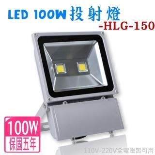 【君沛光電 HLG 100w】LED投射燈 100W/100瓦 雙眼 led投光燈 HLG-150(白光/黃光 保固5年)