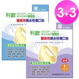 【貝斯康】醫療用敷料親水性傷口貼-滅菌(厚x3片+薄x3片)