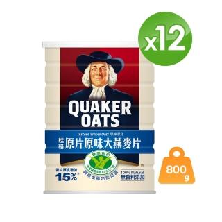【桂格】原片原味大燕麥片800g*12罐(加厚+15%口感更紮實)
