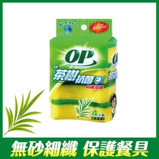 【OP】茶樹抗菌細纖海綿菜瓜布(4入)